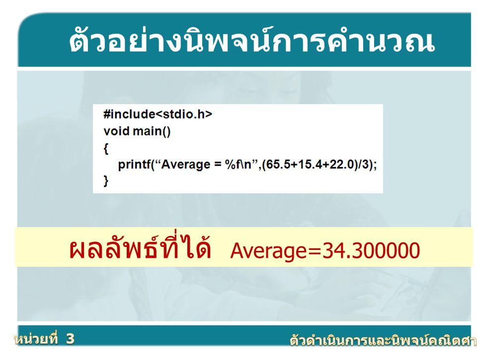ตัวอย่างนิพจน์การคำนวณ
