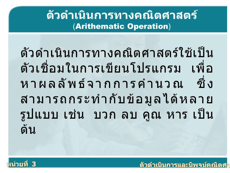 ตัวดำเนินการทางคณิตศาสตร์ (Arithematic Operation)