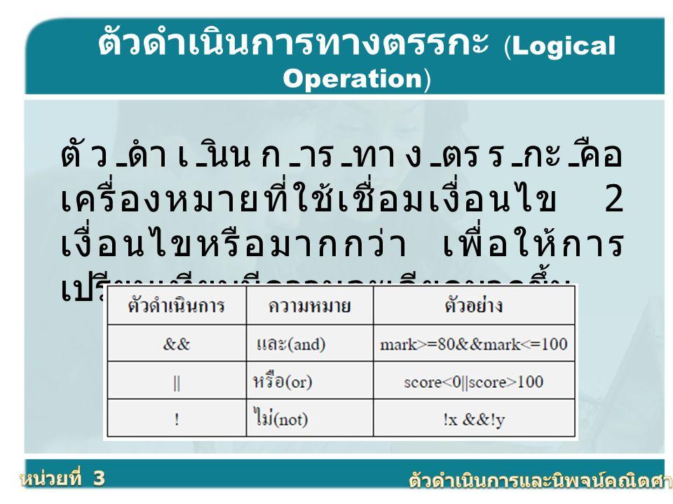 ตัวดำเนินการทางตรรกะ (Logical Operation)