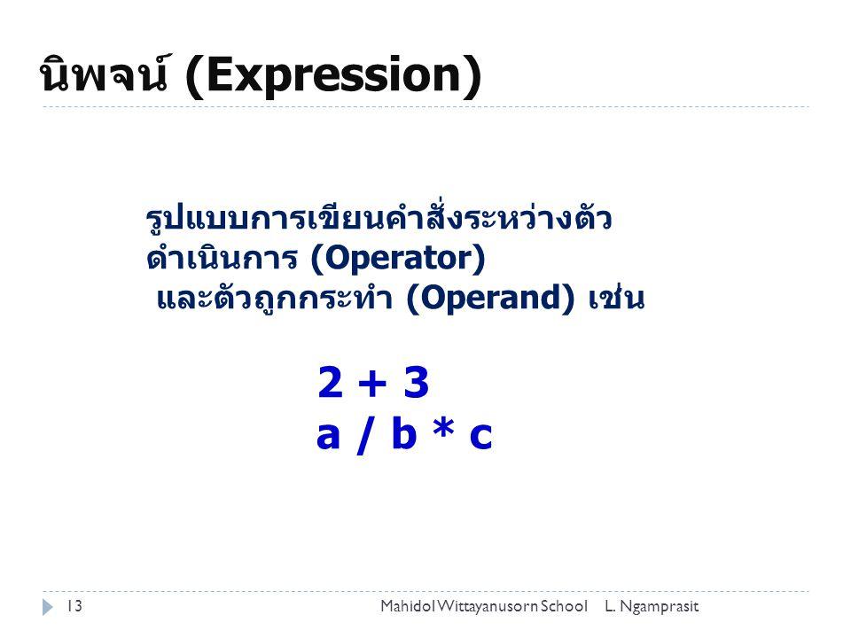 นิพจน์ (Expression) a / b * c