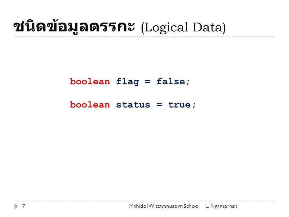 ชนิดข้อมูลตรรกะ (Logical Data)