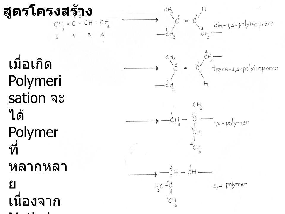 สูตรโครงสร้าง เมื่อเกิด Polymerisation จะได้ Polymer ที่หลากหลายเนื่องจาก.