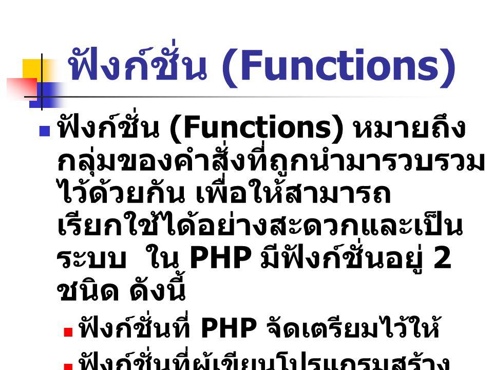 ฟังก์ชั่น (Functions)