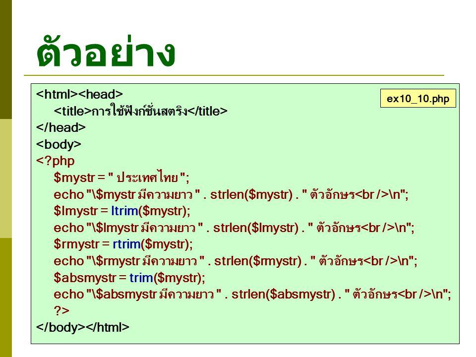 ตัวอย่าง <html><head>