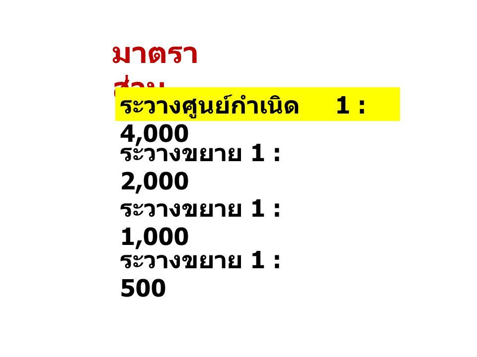 มาตราส่วน ระวางศูนย์กำเนิด 1 : 4,000 ระวางขยาย 1 : 2,000