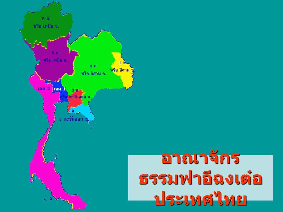 อาณาจักรธรรมฟาอีฉงเต๋อ ประเทศไทย