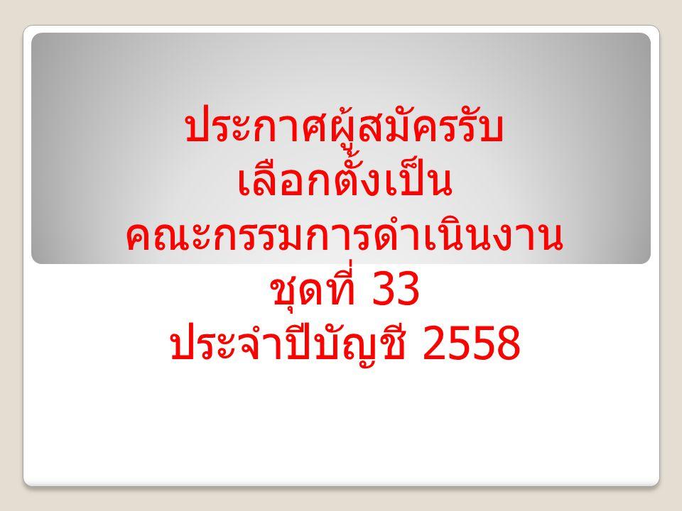 ประกาศผู้สมัครรับเลือกตั้งเป็นคณะกรรมการดำเนินงานชุดที่ 33