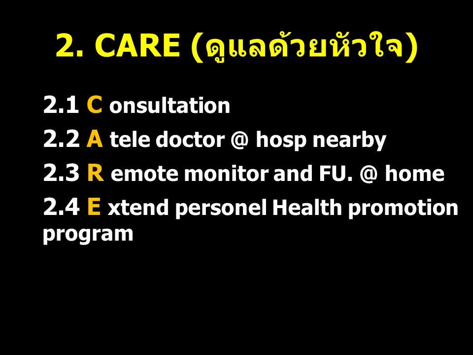 2. CARE (ดูแลด้วยหัวใจ)