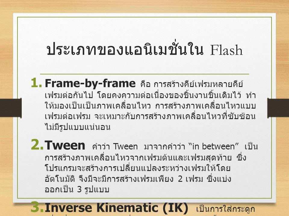 ประเภทของแอนิเมชั่นใน Flash