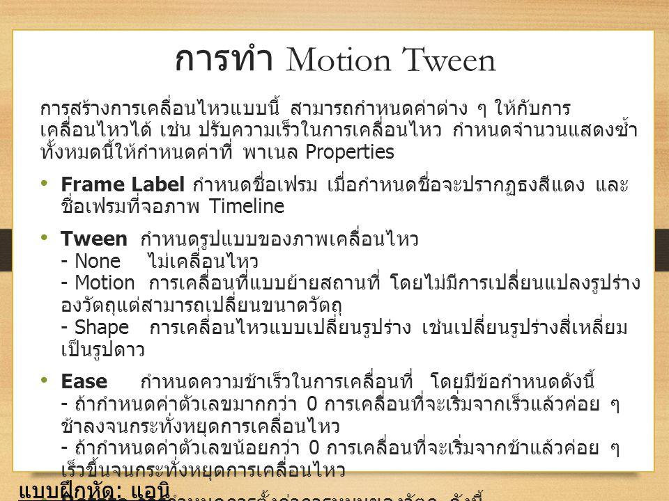 การทำ Motion Tween แบบฝึกหัด: แอนิเมชั่น Star