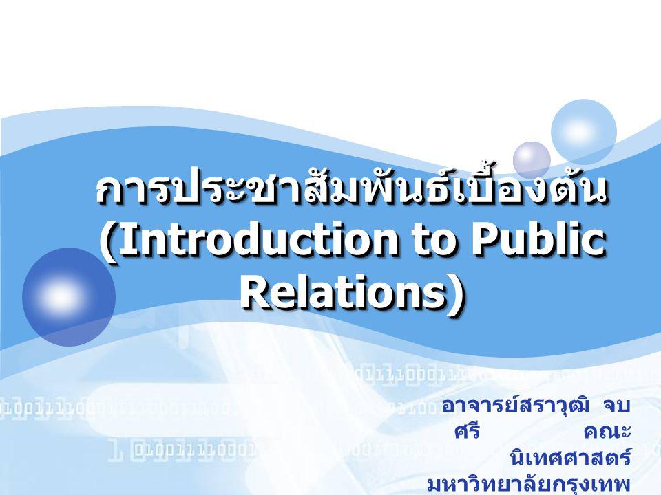 การประชาสัมพันธ์เบื้องต้น (Introduction to Public Relations)
