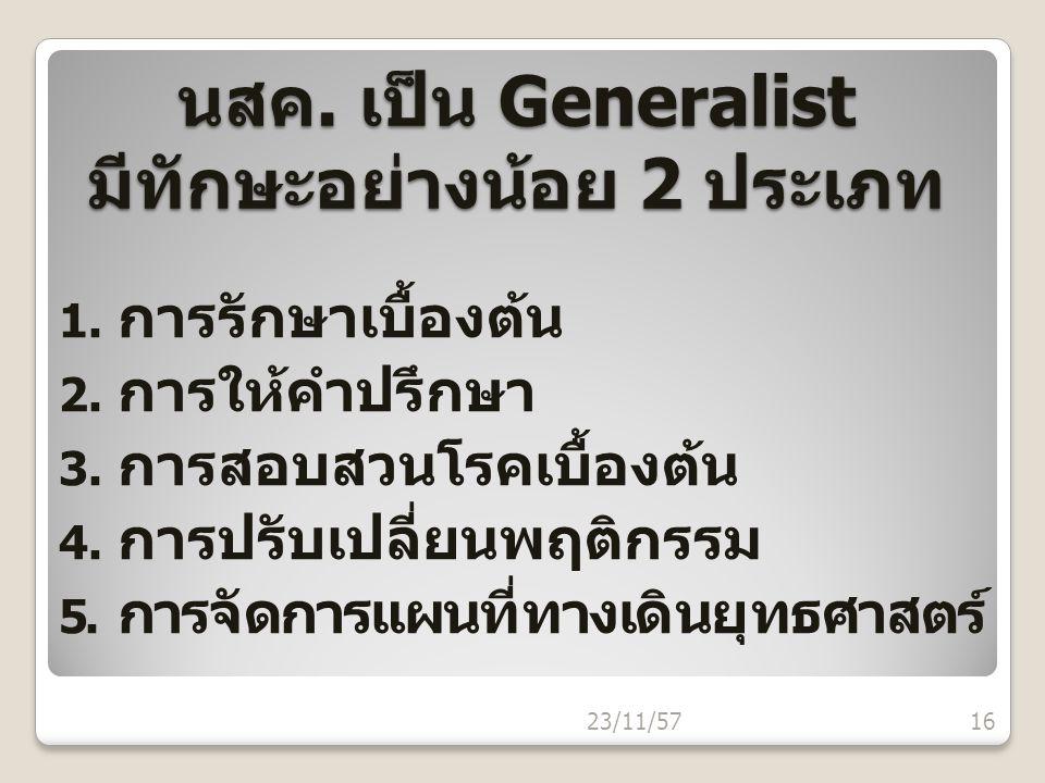 นสค. เป็น Generalist มีทักษะอย่างน้อย 2 ประเภท