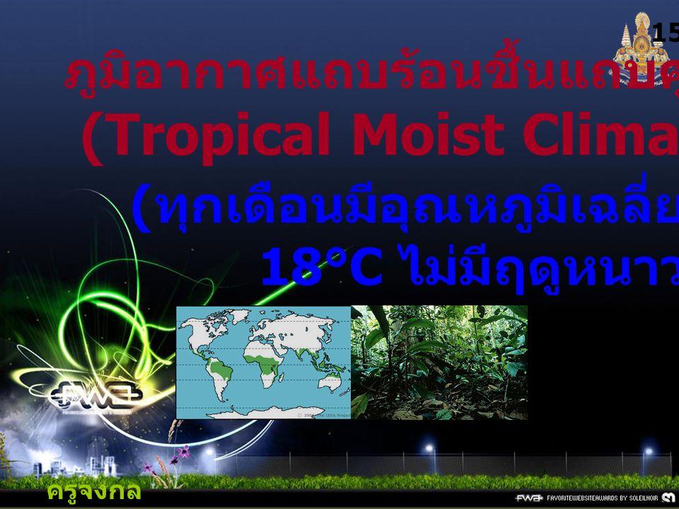 (Tropical Moist Climates) : A (ทุกเดือนมีอุณหภูมิเฉลี่ยสูงกว่า