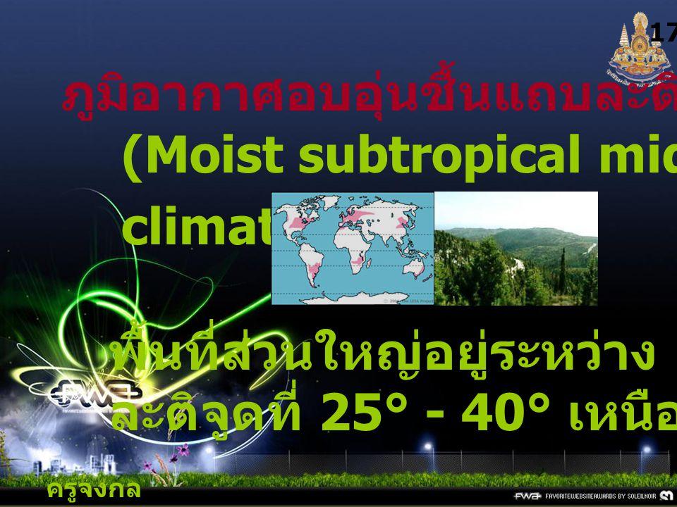 ภูมิอากาศอบอุ่นชื้นแถบละติจูดกลาง (Moist subtropical mid-lattitude