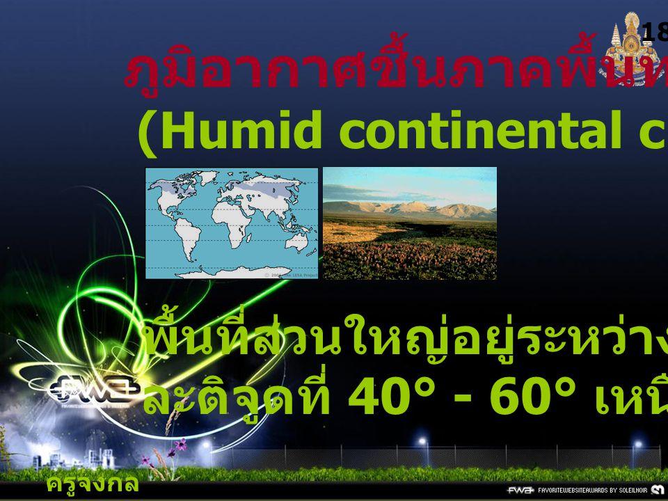 ภูมิอากาศชื้นภาคพื้นทวีป