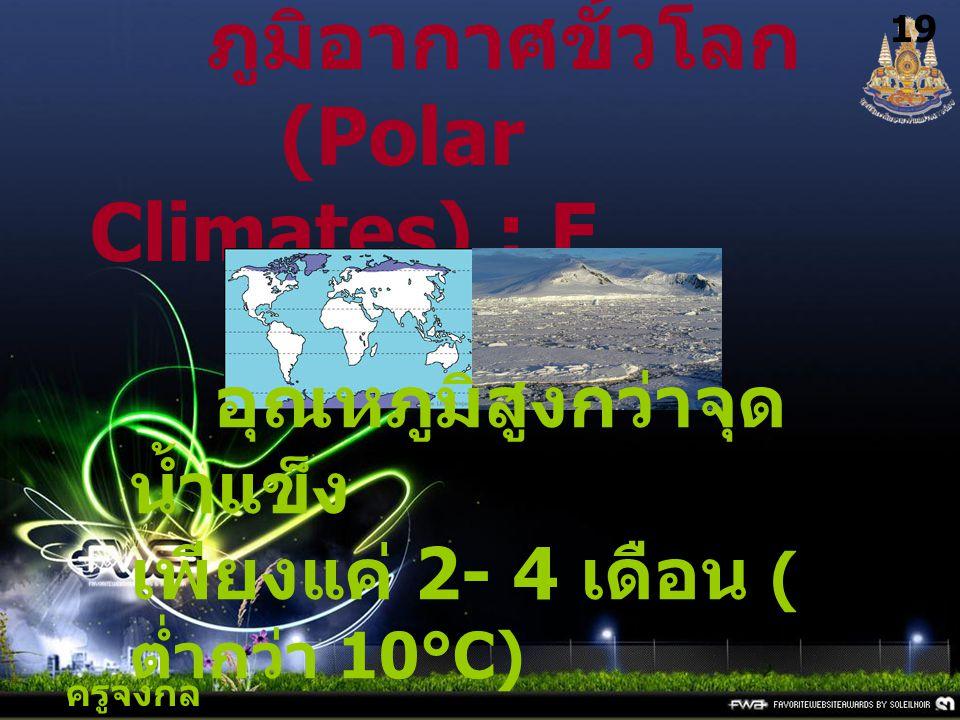 ภูมิอากาศขั้วโลก (Polar Climates) : E อุณหภูมิสูงกว่าจุดน้ำแข็ง