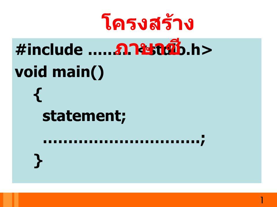 โครงสร้างภาษาซี #include ......... <stdio.h> void main() {