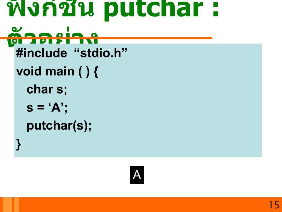 ฟังก์ชัน putchar : ตัวอย่าง