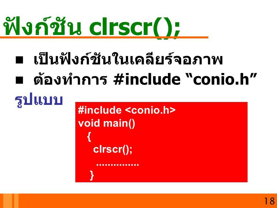 ฟังก์ชัน clrscr(); เป็นฟังก์ชันในเคลียร์จอภาพ