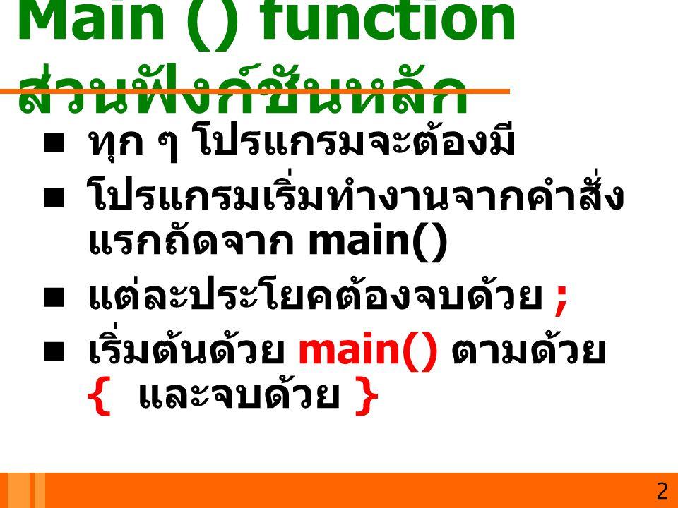 Main () function ส่วนฟังก์ชันหลัก