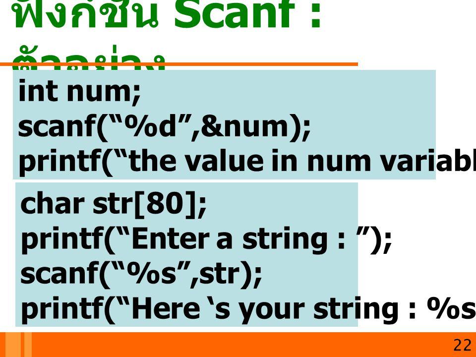 ฟังก์ชัน Scanf : ตัวอย่าง