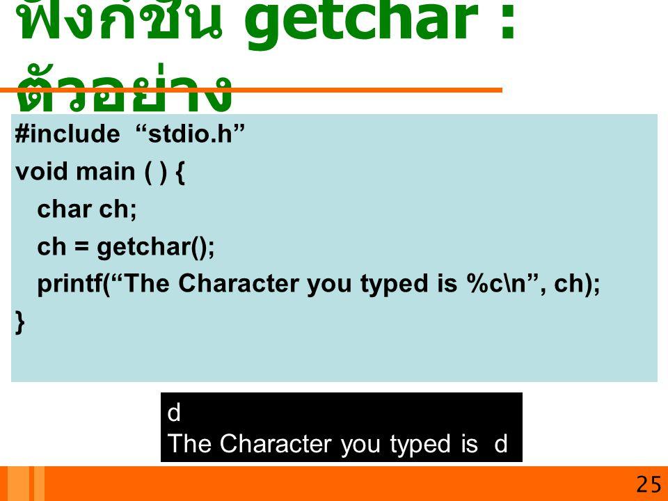 ฟังก์ชัน getchar : ตัวอย่าง