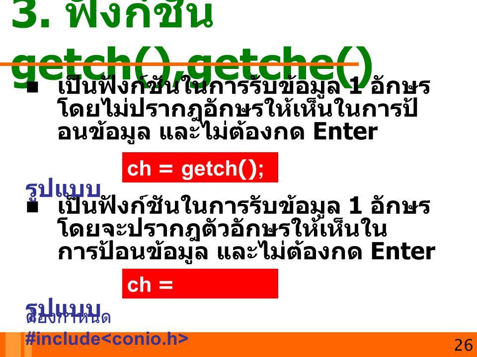 3. ฟังก์ชัน getch(),getche()