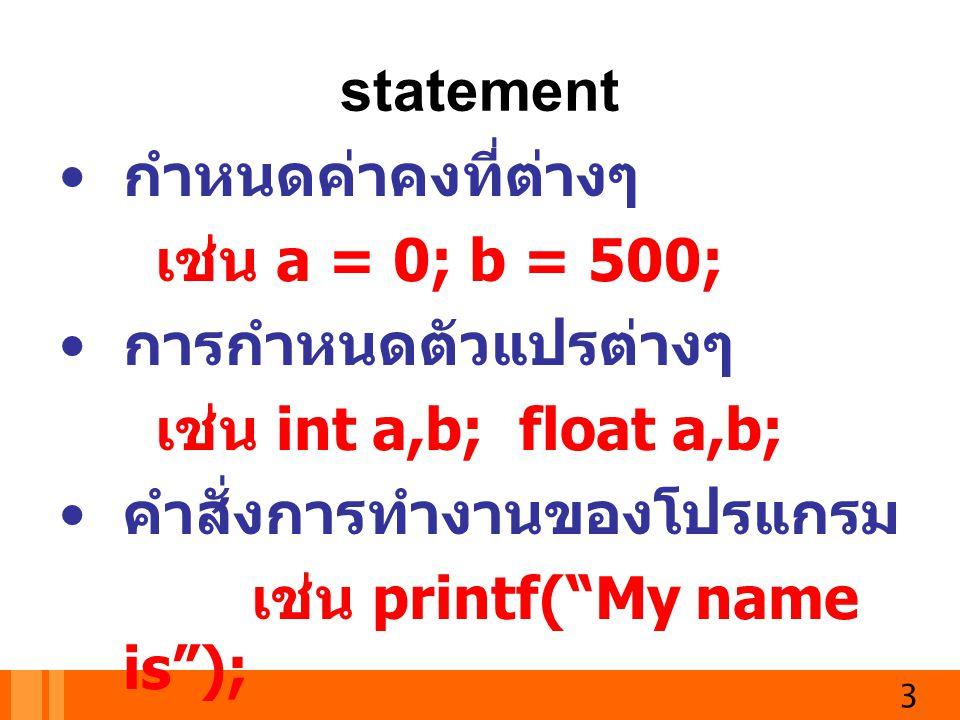 คำสั่งการทำงานของโปรแกรม เช่น printf( My name is );