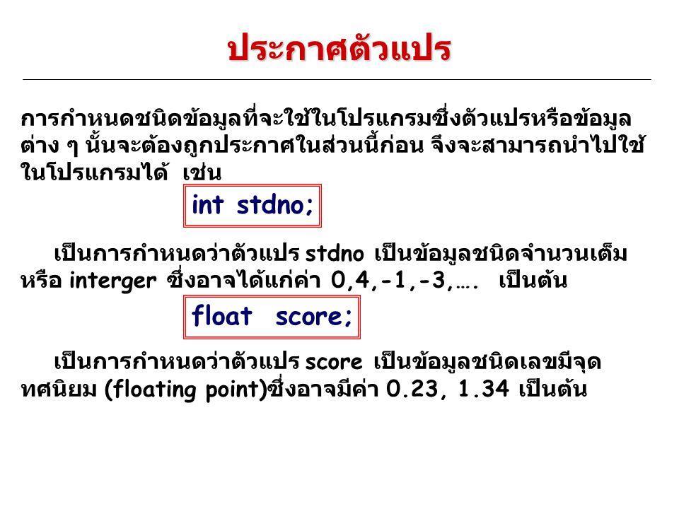 ประกาศตัวแปร int stdno; float score;