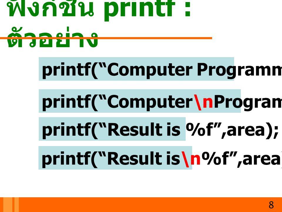 ฟังก์ชัน printf : ตัวอย่าง