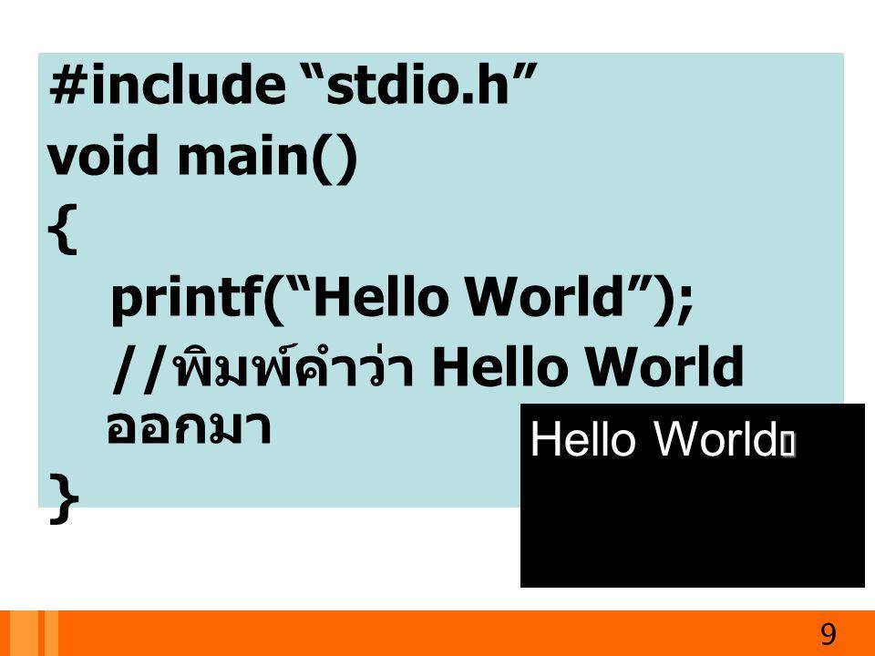 printf( Hello World ); //พิมพ์คำว่า Hello World ออกมา }