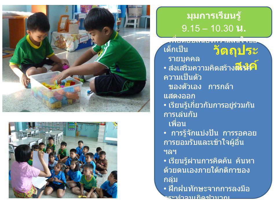 วัตถุประสงค์ มุมการเรียนรู้ 9.15 – 10.30 น.