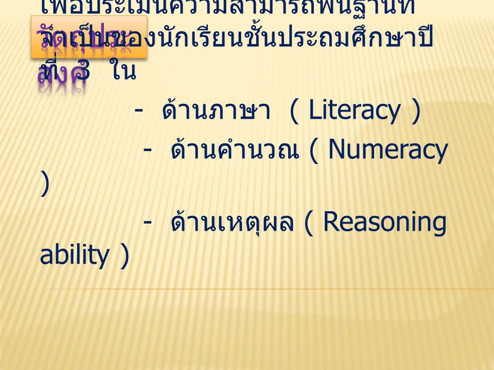 วัตถุประสงค์ เพื่อประเมินความสามารถพื้นฐานที่จำเป็นของนักเรียนชั้นประถมศึกษาปีที่ 3 ใน. - ด้านภาษา ( Literacy )
