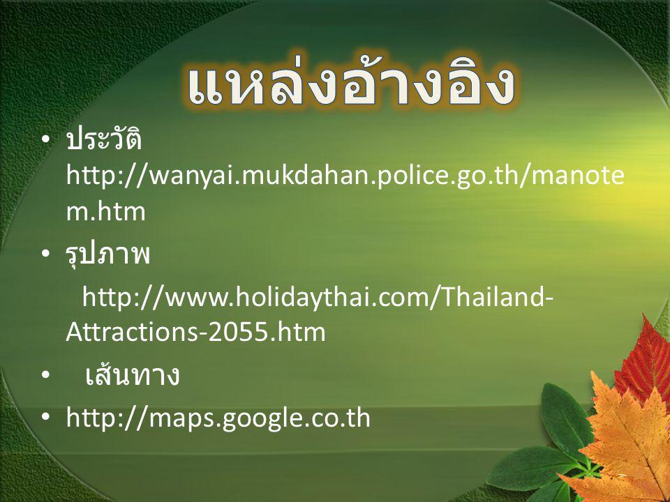 แหล่งอ้างอิง ประวัติ http://wanyai.mukdahan.police.go.th/manotem.htm