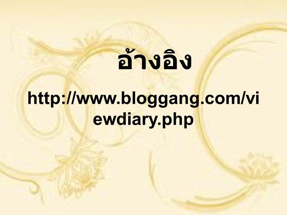 อ้างอิง http://www.bloggang.com/viewdiary.php