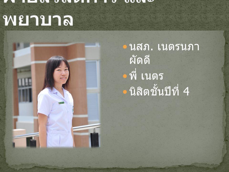ฝ่ายสวัสดิการ และพยาบาล