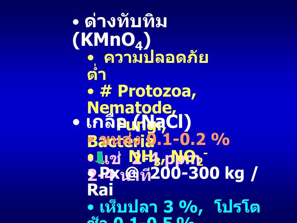 เกลือ (NaCl) ด่างทับทิม (KMnO4) ความปลอดภัยต่ำ # Protozoa, Nematode,