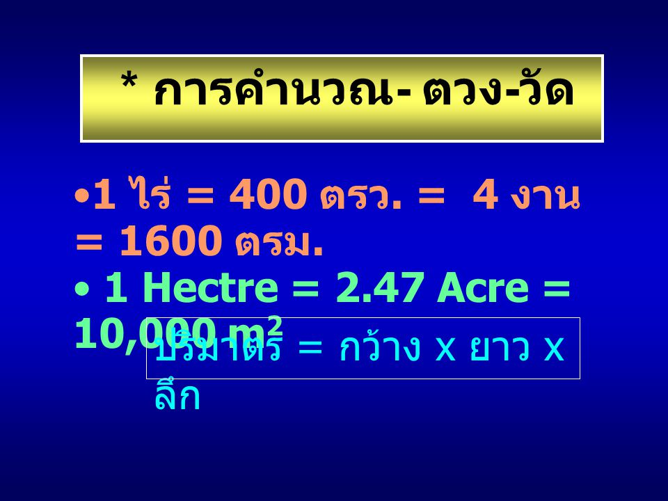 * การคำนวณ- ตวง-วัด 1 ไร่ = 400 ตรว. = 4 งาน = 1600 ตรม.