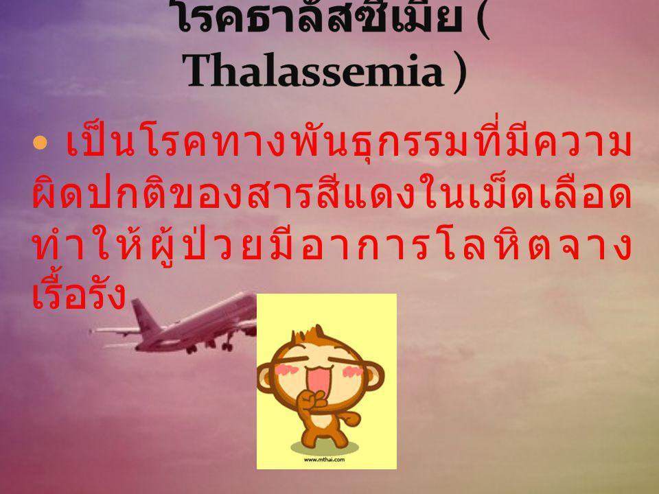 โรคธาลัสซีเมีย ( Thalassemia )
