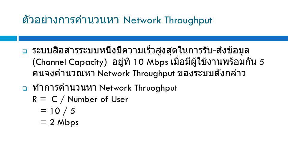 ตัวอย่างการคำนวนหา Network Throughput