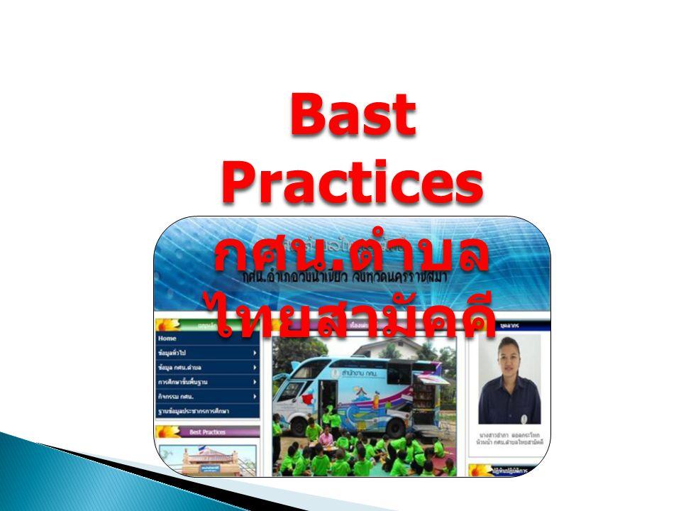 Bast Practices กศน.ตำบลไทยสามัคคี