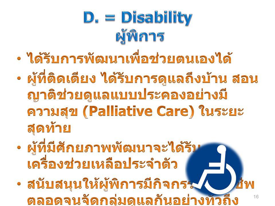 D. = Disability ผู้พิการ