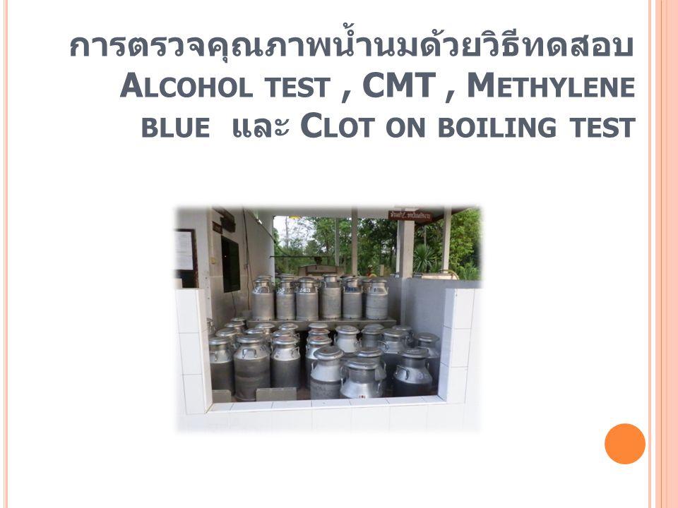 การตรวจคุณภาพน้ำนมด้วยวิธีทดสอบ Alcohol test , CMT , Methylene blue และ Clot on boiling test