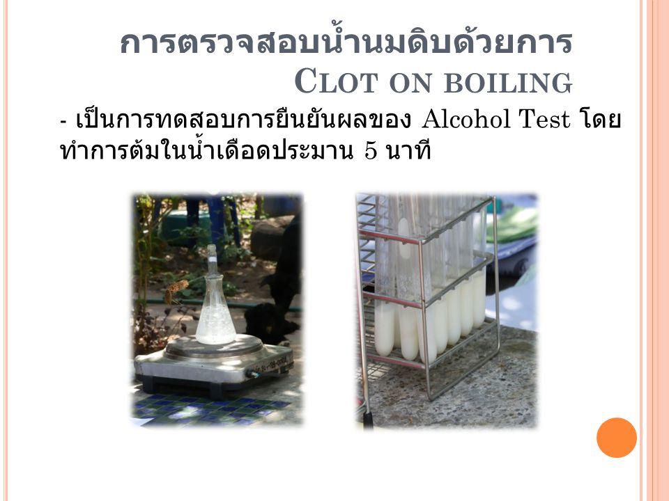 การตรวจสอบน้ำนมดิบด้วยการ Clot on boiling