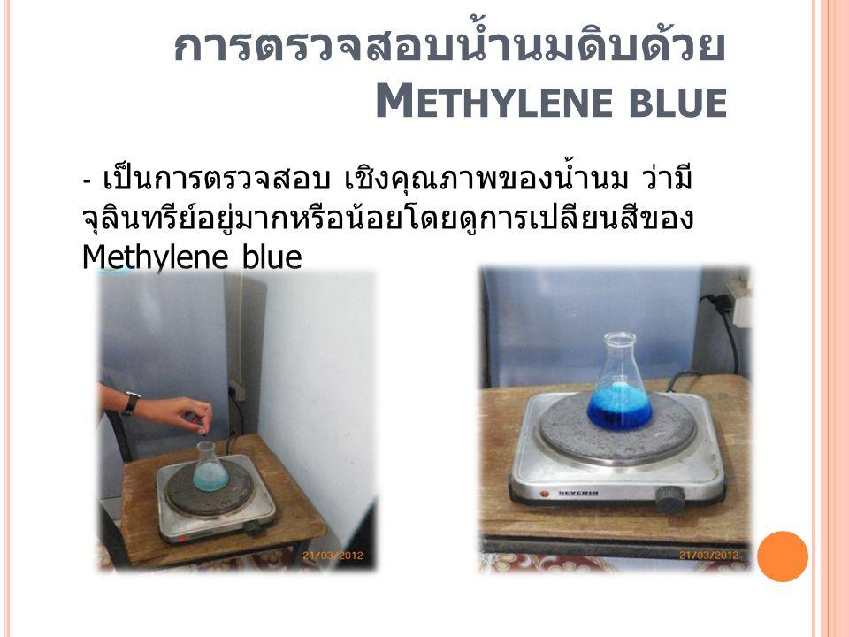 การตรวจสอบน้ำนมดิบด้วย Methylene blue