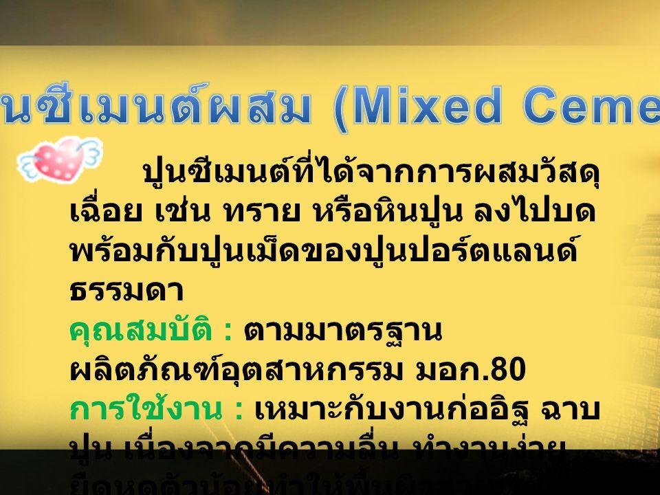 ปูนซีเมนต์ผสม (Mixed Cement)