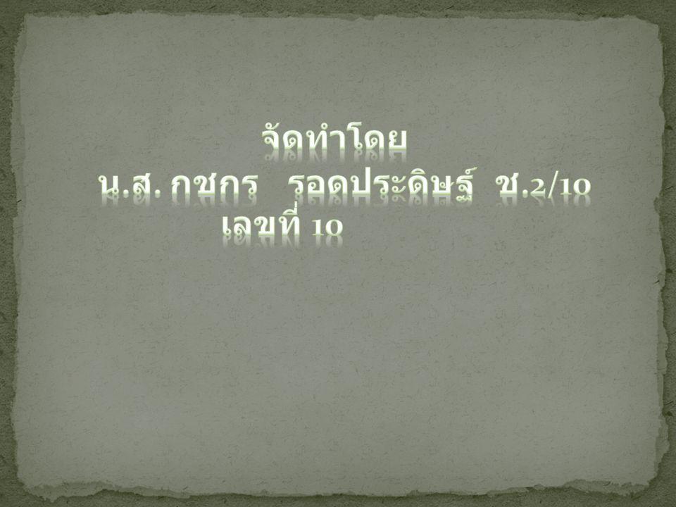 จัดทำโดย น.ส. กชกร รอดประดิษฐ์ ช.2/10 เลขที่ 10