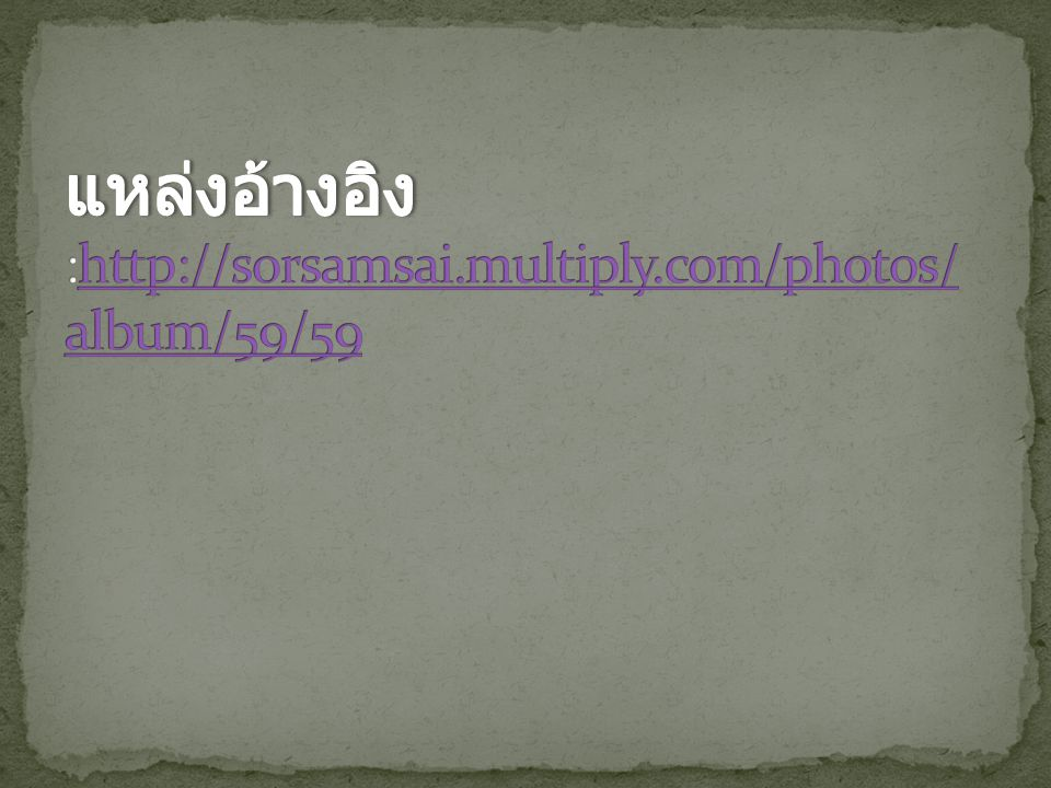 แหล่งอ้างอิง :http://sorsamsai.multiply.com/photos/ album/59/59