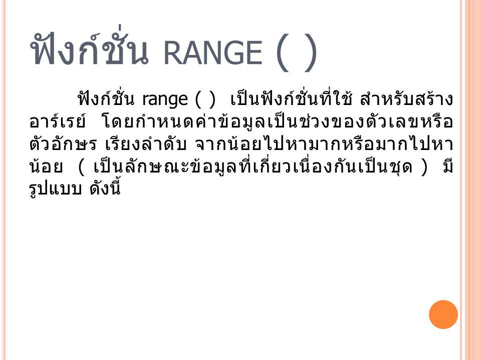 ฟังก์ชั่น range ( )