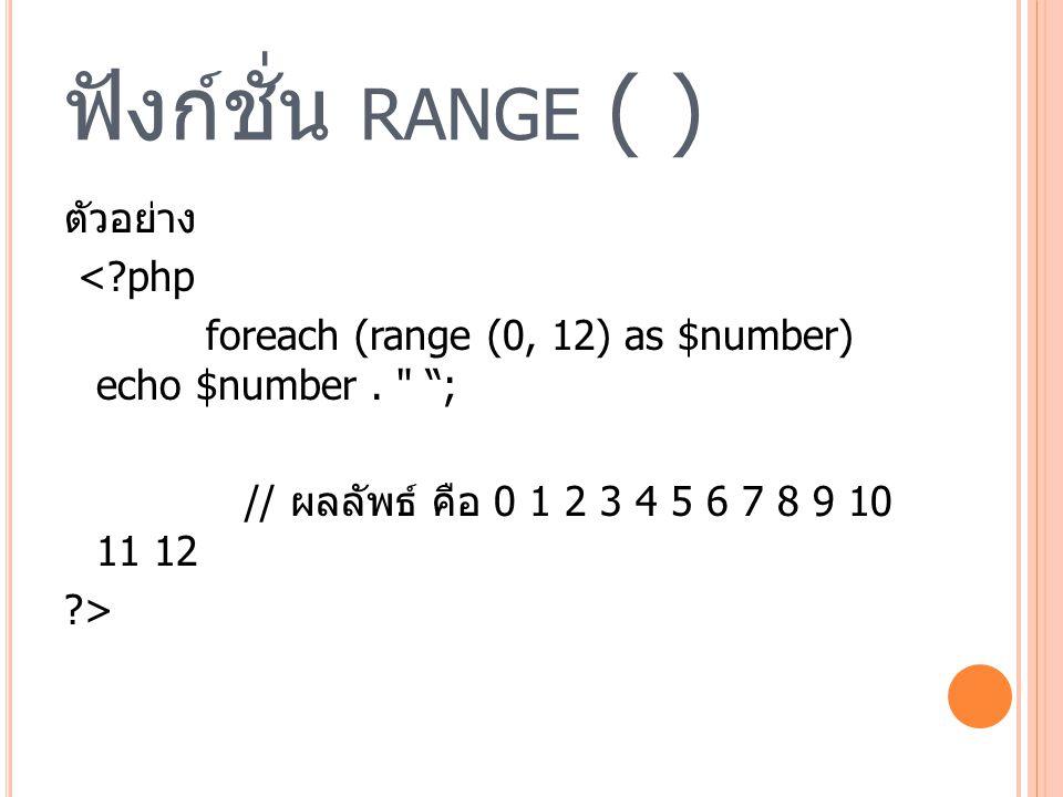 ฟังก์ชั่น range ( ) ตัวอย่าง < php foreach (range (0, 12) as $number) echo $number .